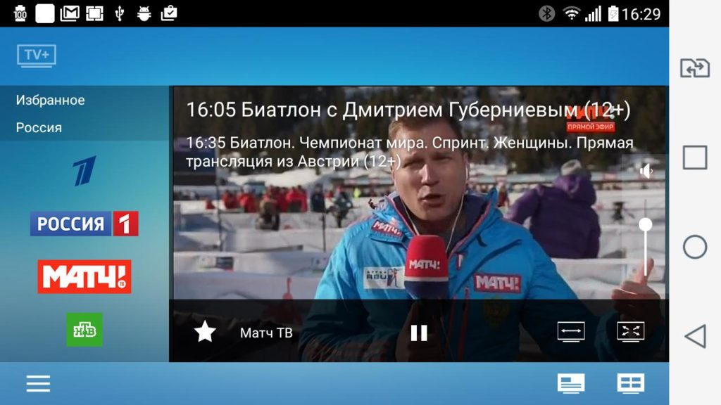 TV+ просмотр ТВ