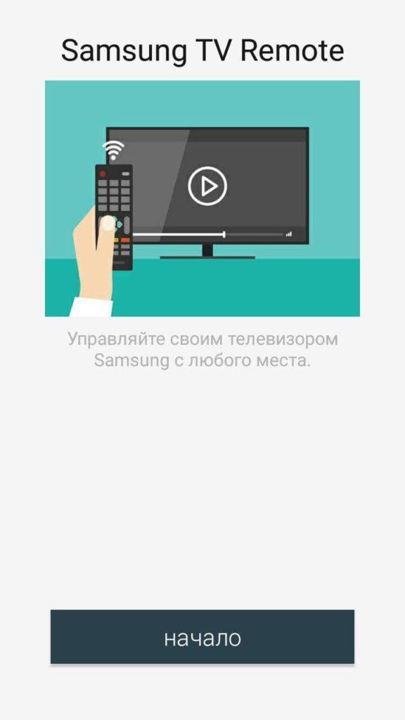 ТВ пульт для Samsung Стартовая страница