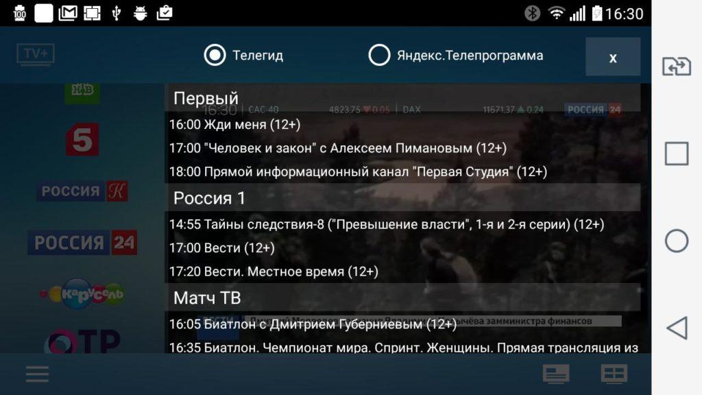 TV+ ТВ программа