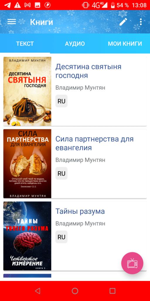 ТВ Возрождение Книги