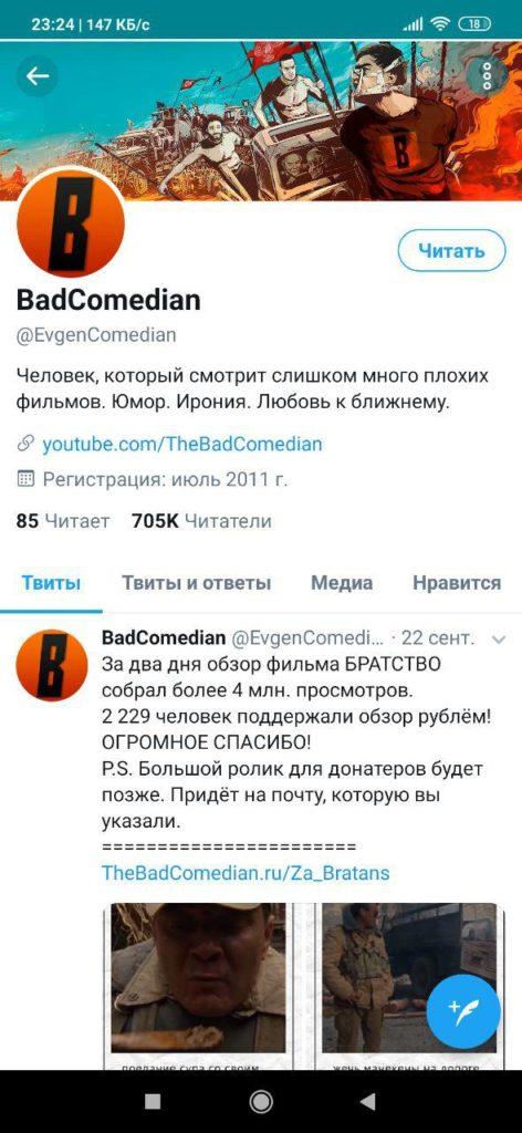 Твиттер Страница