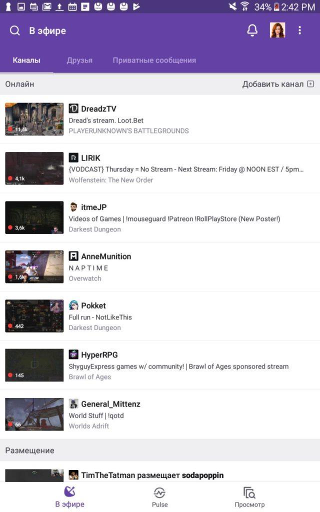 Twitch поиск трансляций