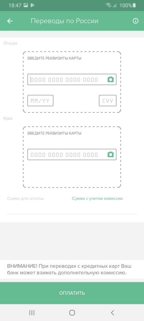 UBANK Перевод