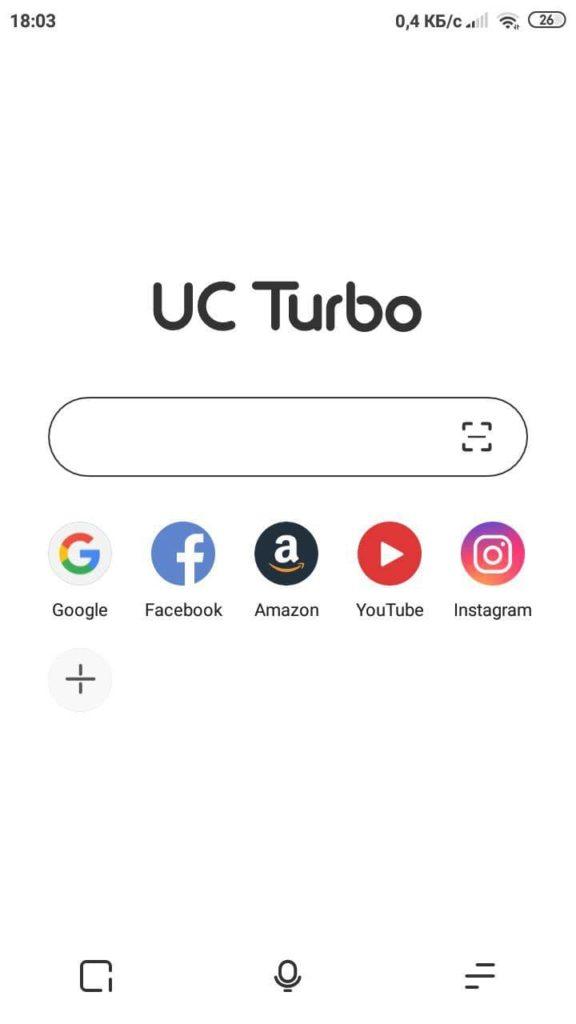 UC Browser Turbo Основная страница