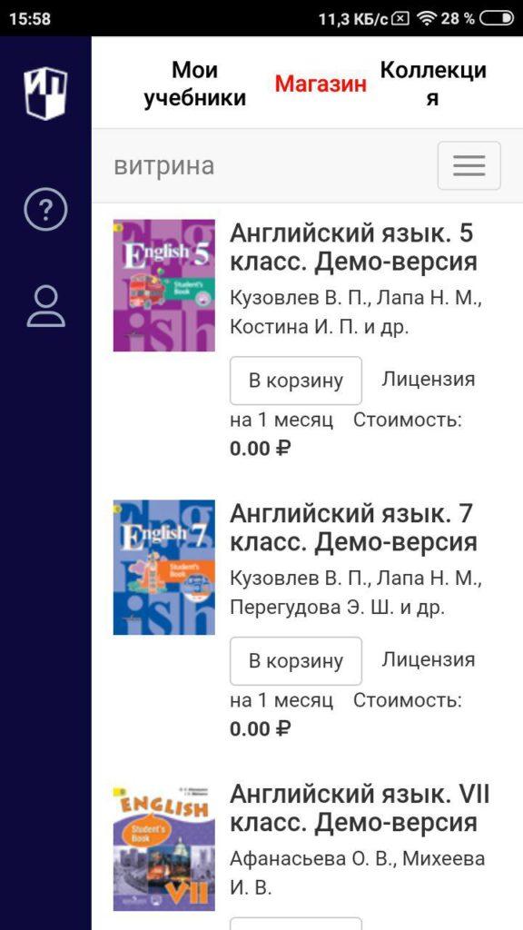 Учебники Просвещение Магазин
