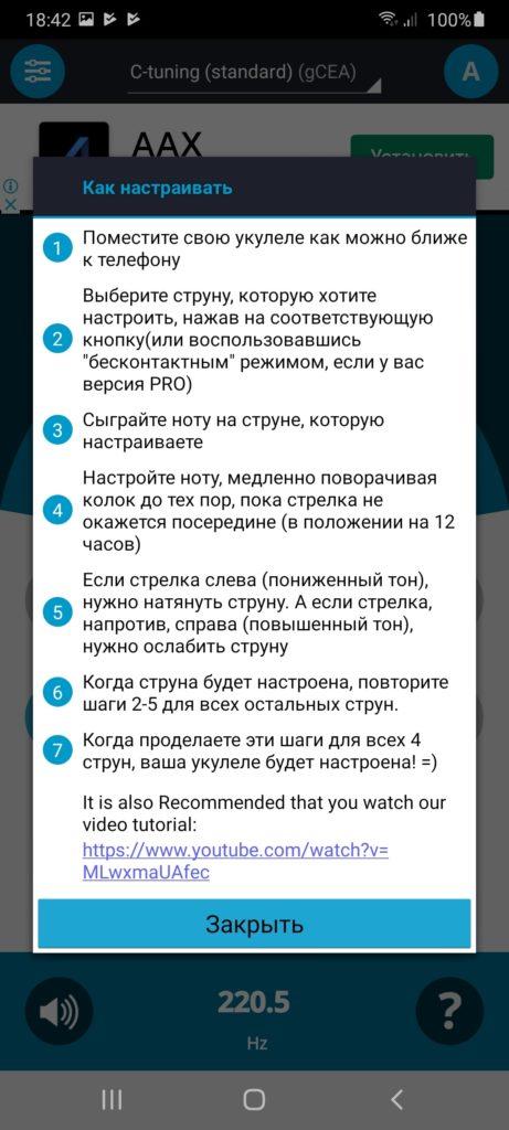 Укулеле Инструкция