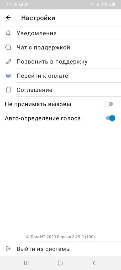 Умный Домофон Настройки