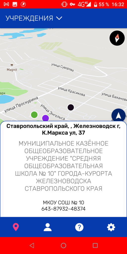 Умный Железноводск Учреждения
