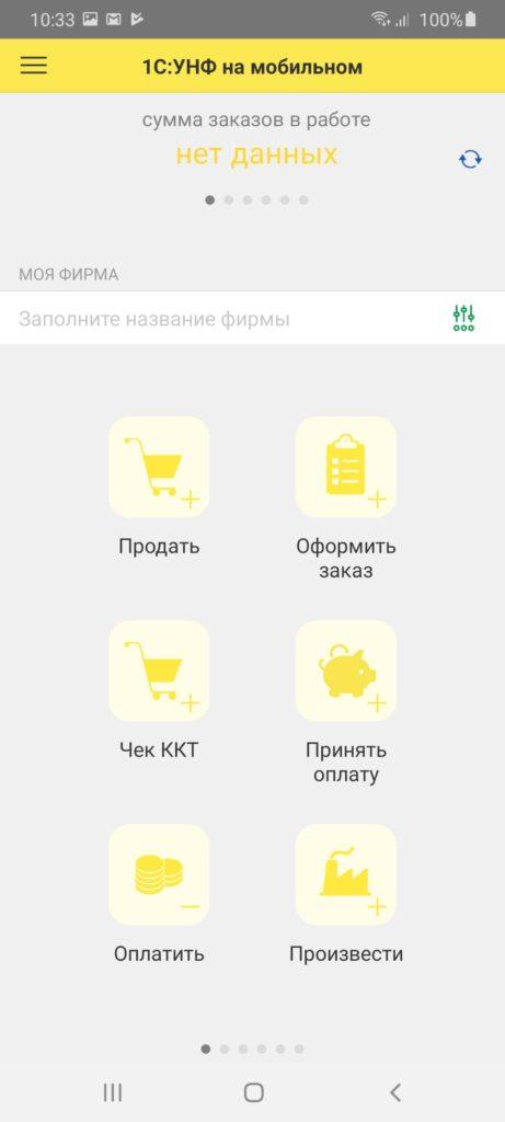 УНФ Главная