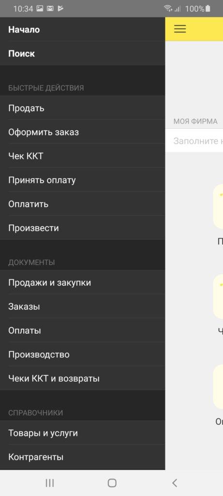 УНФ Меню