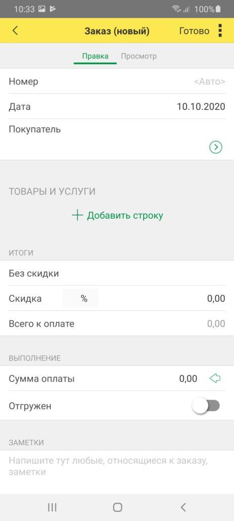 УНФ Заказ