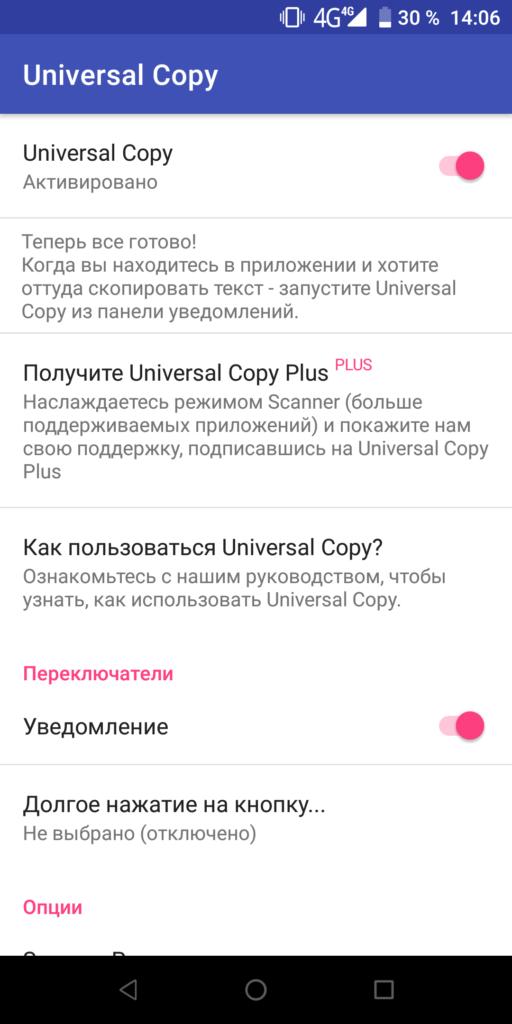 Universal Copy Настройки