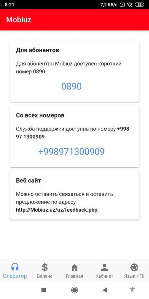 USSD Kodlar Оператор