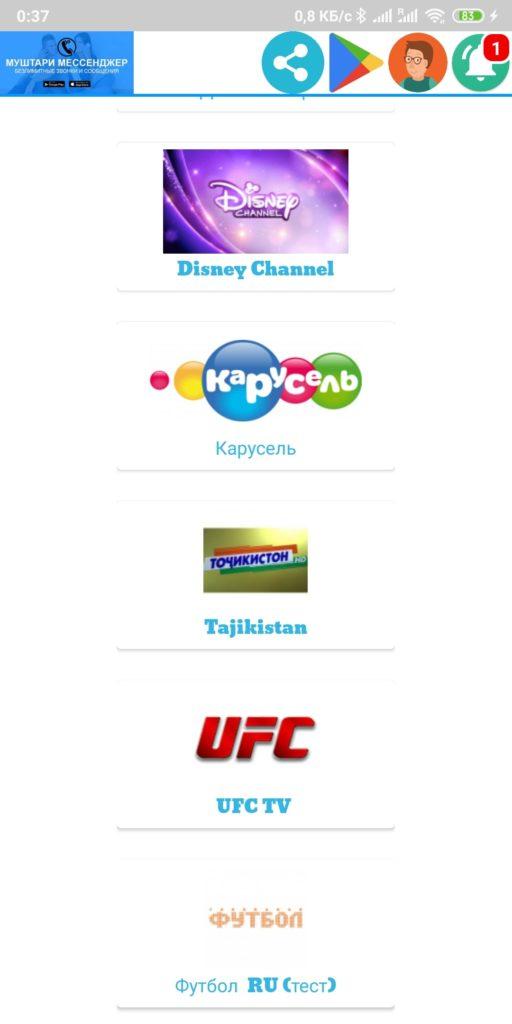 Uz Tv Список каналов