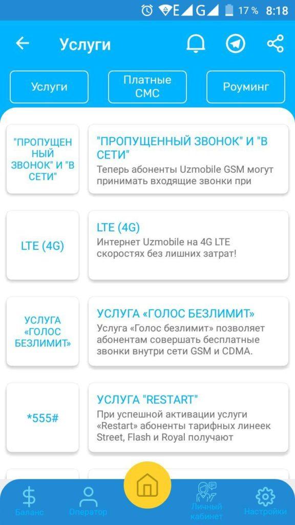 Uzmobile 4G Dealer Услуги