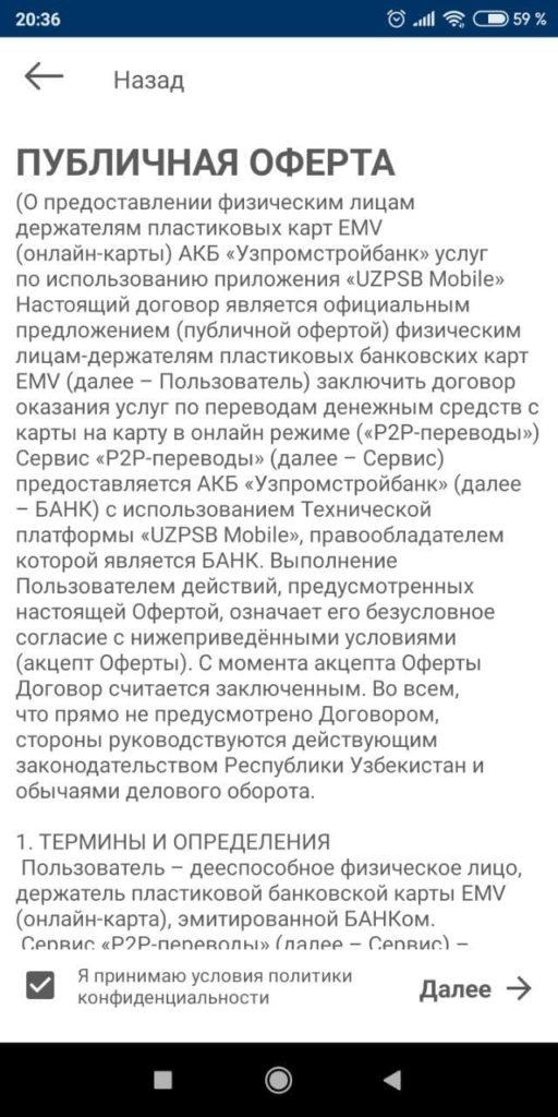 UzPSB Mobile Соглашение