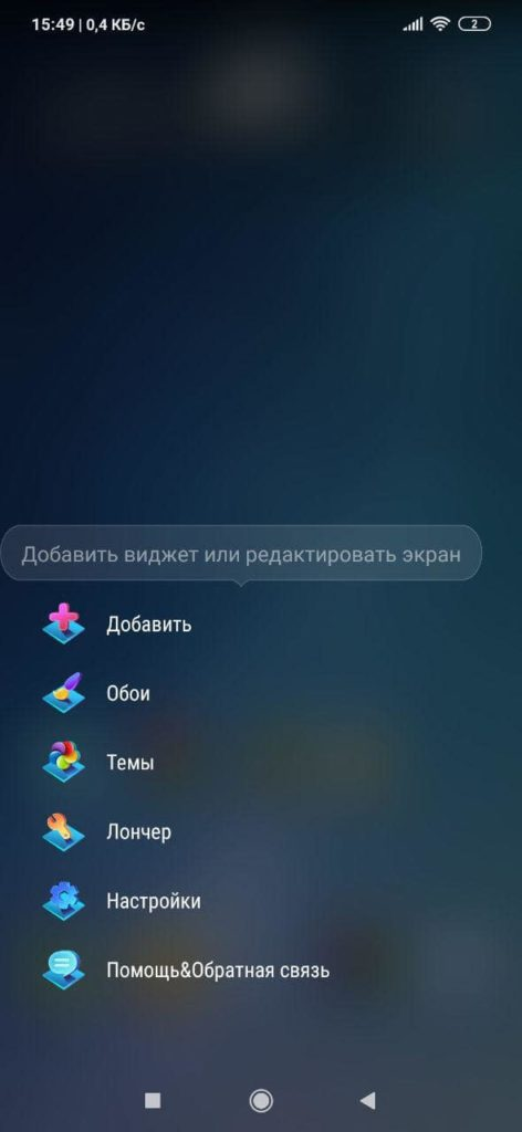 V Launcher Настройки