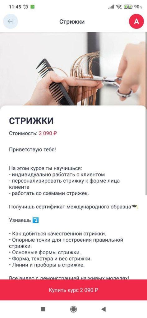 Валентина Миллер Курс