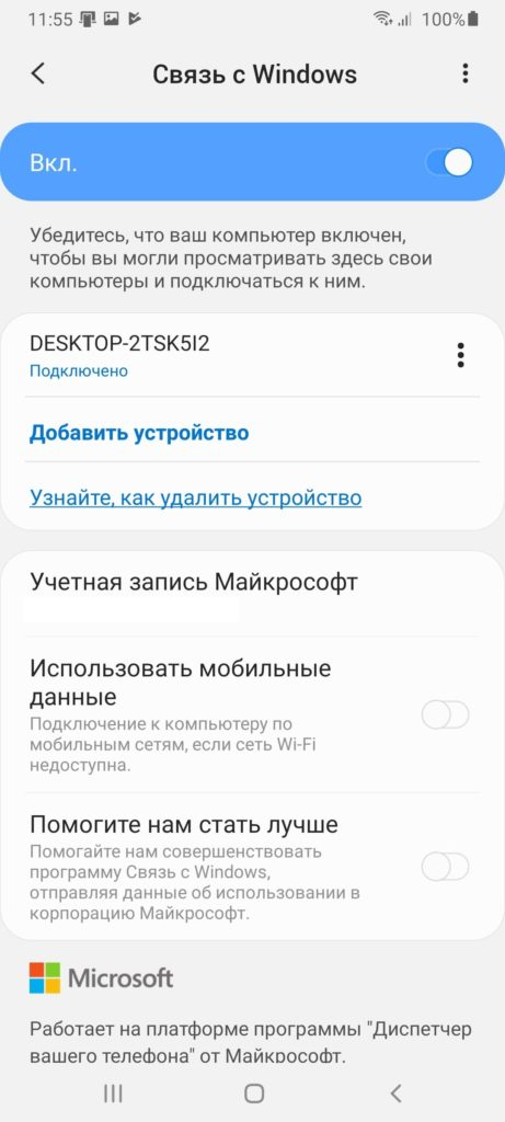 Ваш телефон Связь