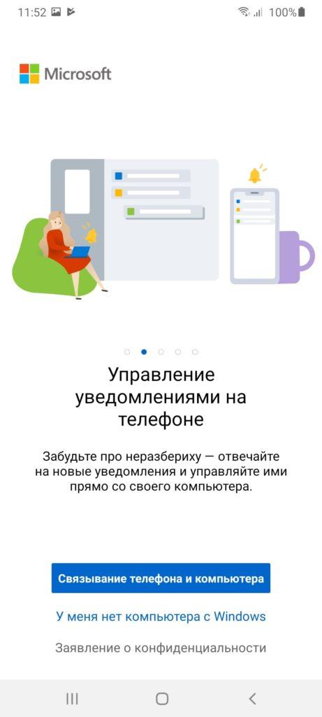 Ваш телефон Уведомления