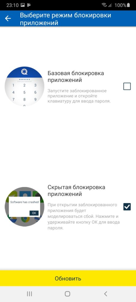 Vault Блокировка приложений