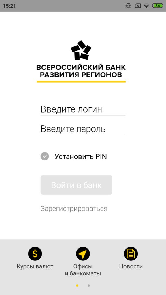 ВБРР Экран авторизации