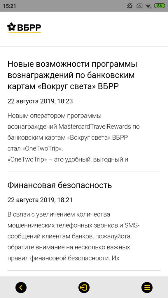 ВБРР Новости