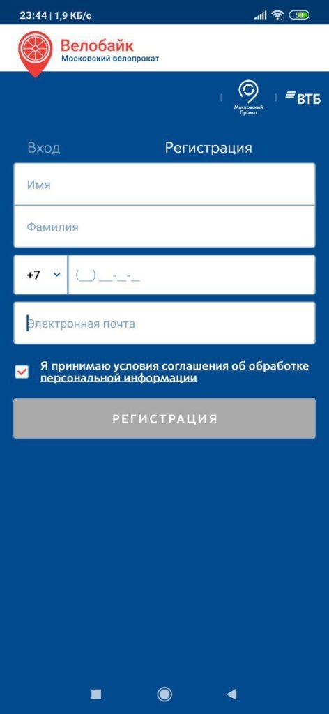 ВелоБайк Регистрация