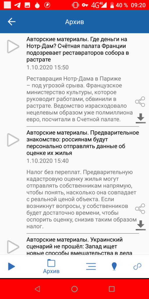 Вести ФМ Архив эфиров