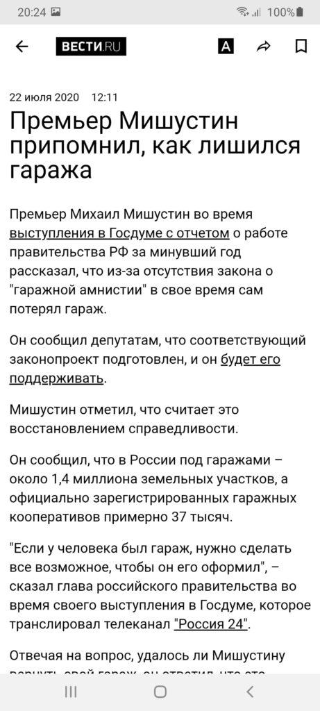 Вести Ru Новость
