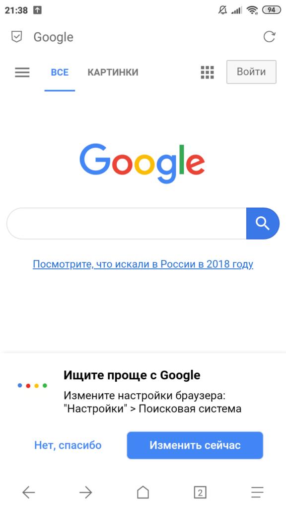 Via Браузер Страница Google