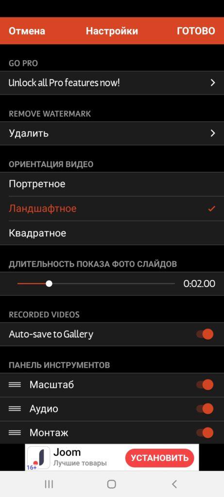 Videoshop Настройки