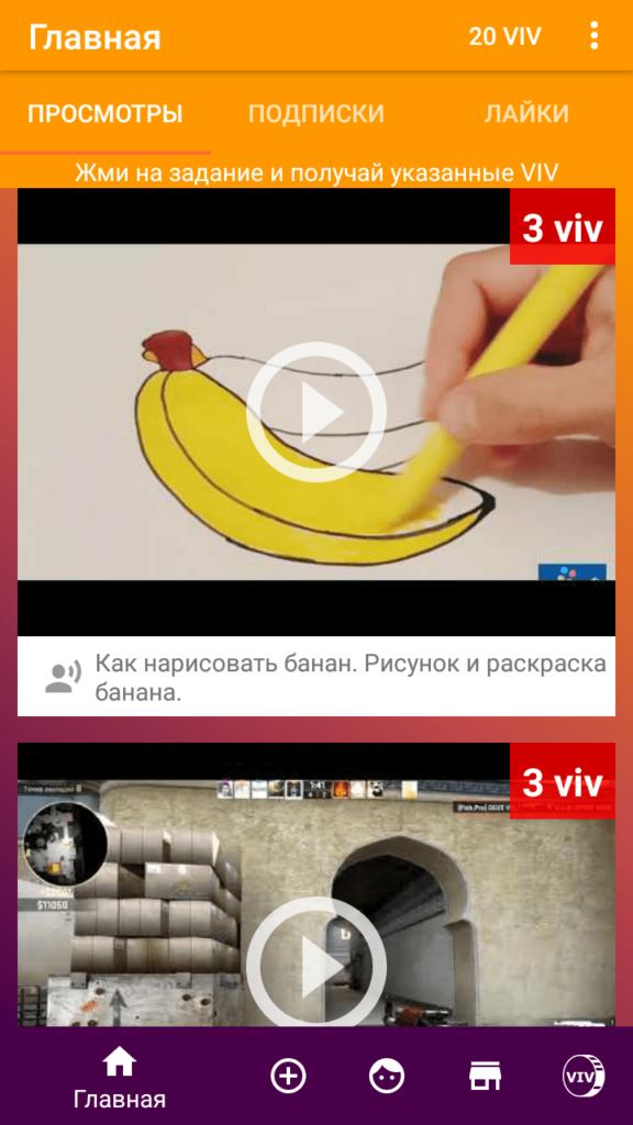 VideoVTope Главный экран