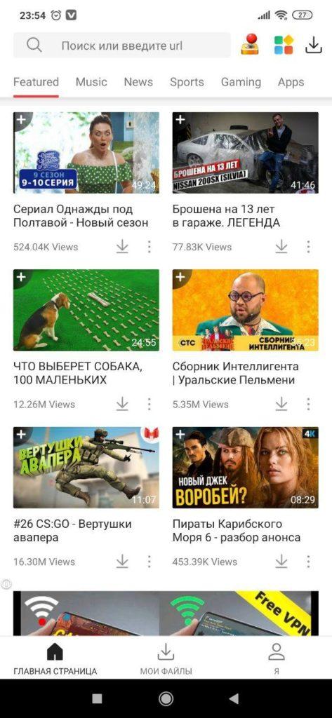 VidMate Видео