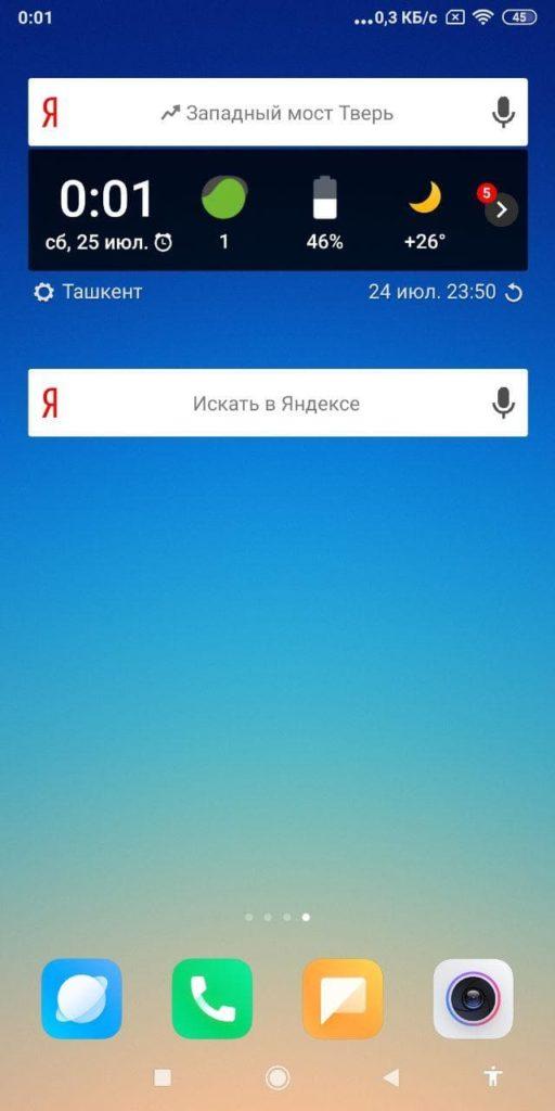 Виджет Яндекса Интерфейс