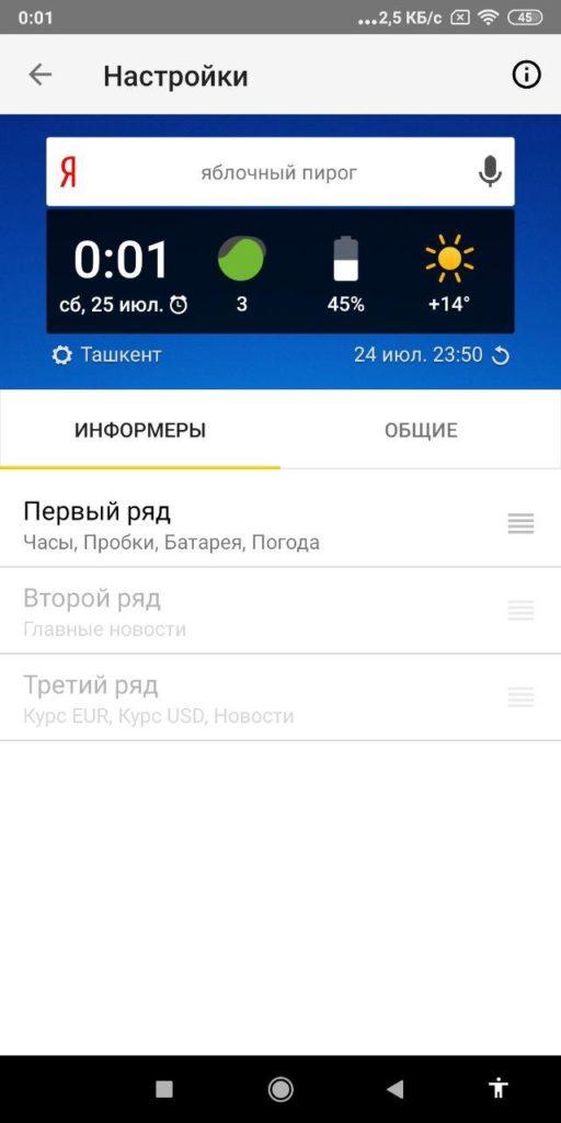 Виджет Яндекса Настройки