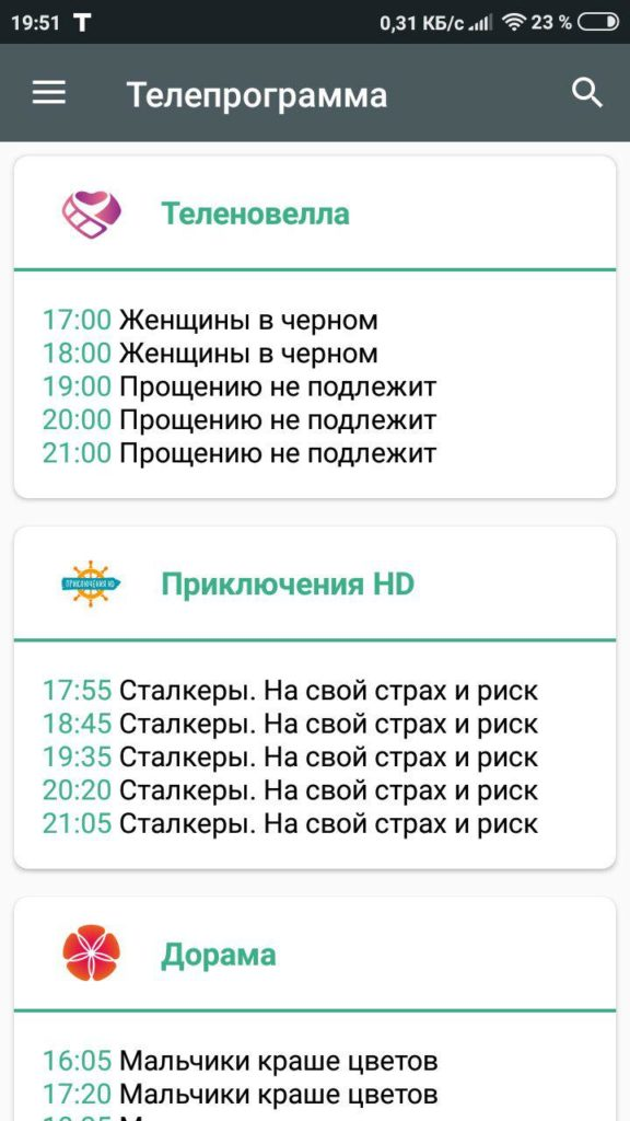 Viks TV Телепрограмма