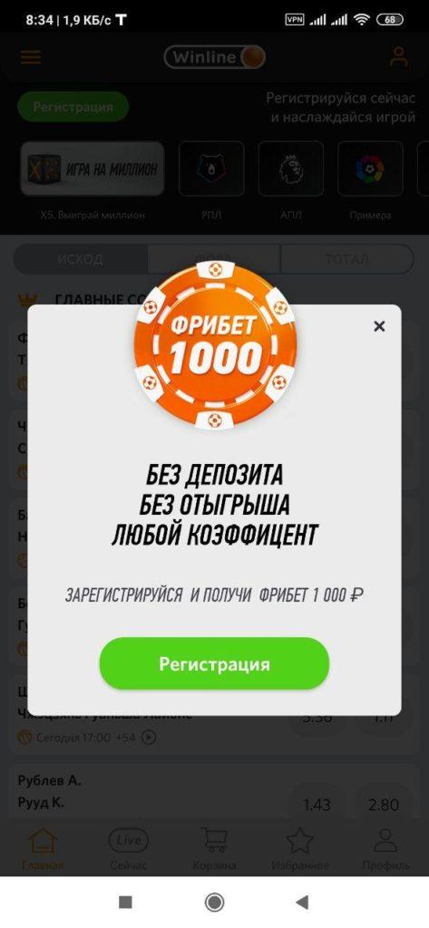 Винлайн Фрибет Бонус