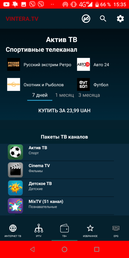 ViNTERA TV Актив ТВ