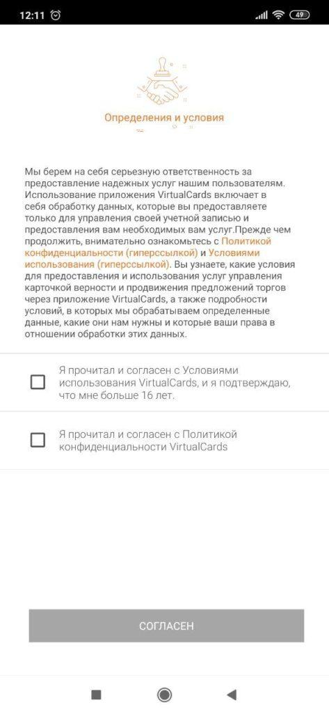 Virtualcards Условия
