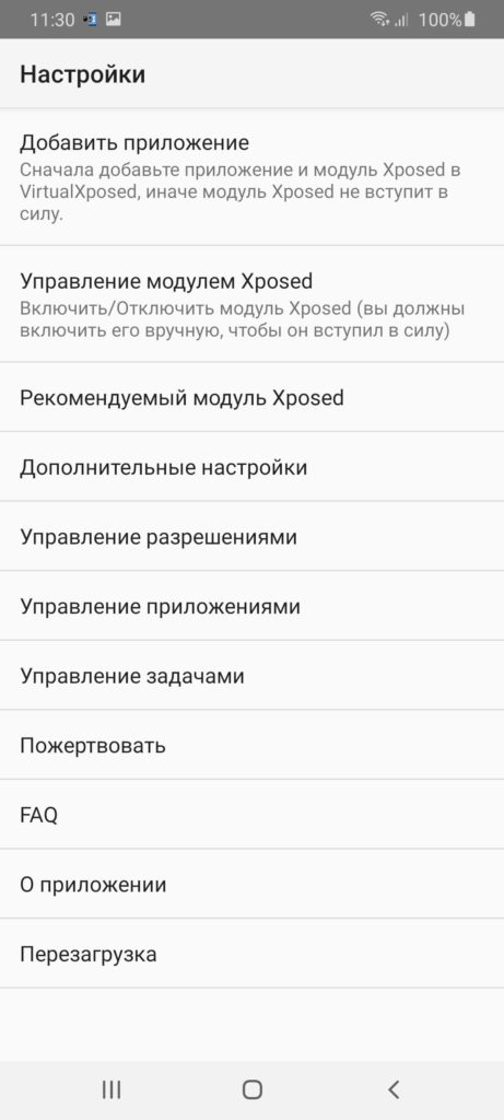VirtualXposed Настройки