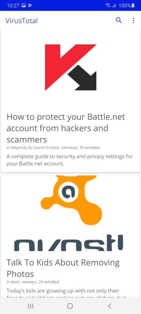 VirusTotal Mobile Новости