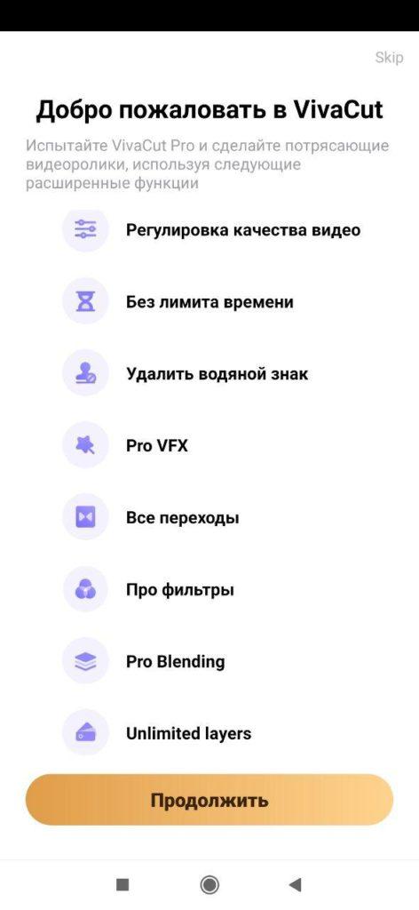 VivaCut Функции