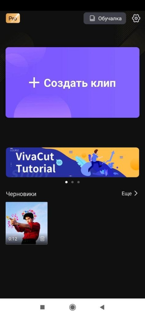 VivaCut Меню