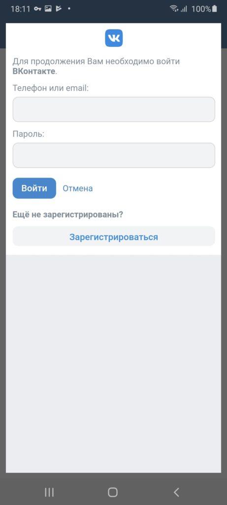 ВК без интернета Вход