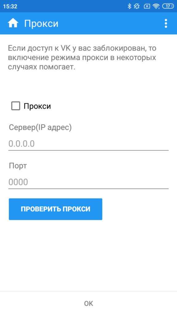ВК Оффлайн Настройка прокси