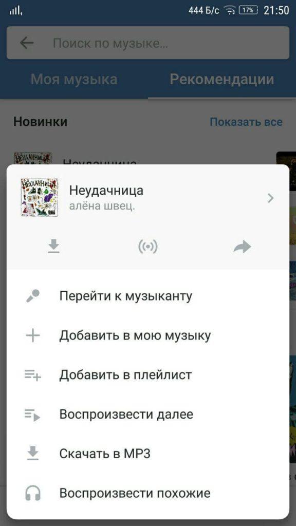 ВК Сова Музыка