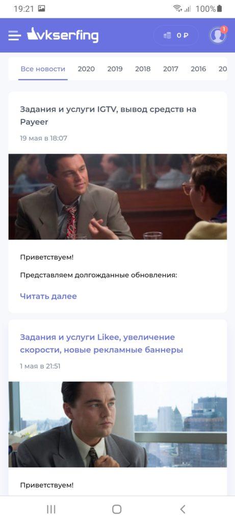 VKserfing Новости
