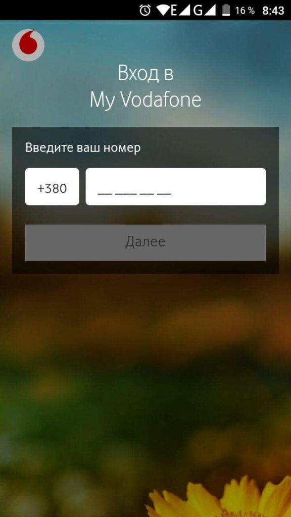 Vodafone Регистрация