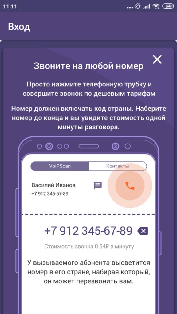 Voipscan Стартовый экран